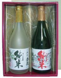 きび倉敷純米セット