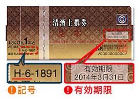 H-6 清酒券