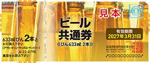 2027年 瓶ビール券